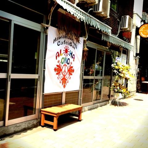 Hawaiian Cafe&Bar ALOHAONO in カンボジア-image